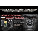 Черная горилла №10