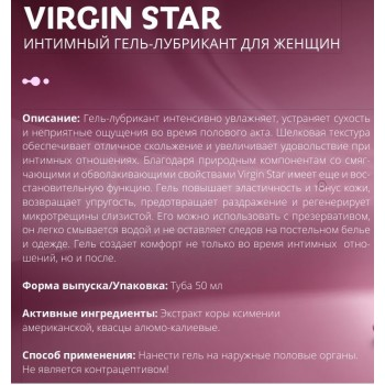VIRGIN STAR 50 ml - возбуждающий женский гель