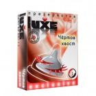 Презерватив Luxe №1 exclusive Чёртов Хвост