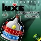 "Презерватив Luxe №1 maxima ""Королевский экспресс"""